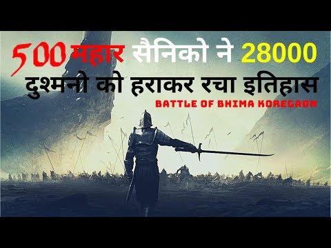 शौर्यगाथा: 500 सैनिको के 28000 दुश्मनो को हराने की अविश्वसनीय गाथा | Battle of Bhima Koregaon