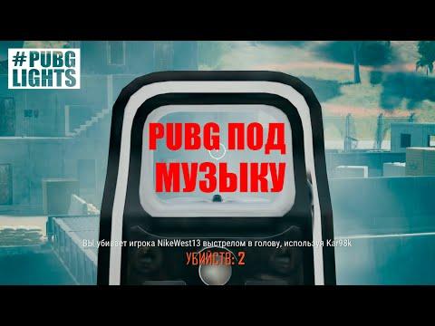 PUBG лучшие моменты под музыку,  крутые, прикольные, приколы пубг пабг © PUBGLIGHTS #5