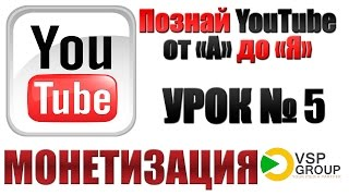 Как зарабатывать на YouTube? Моя партнерская программа от VSP Group.