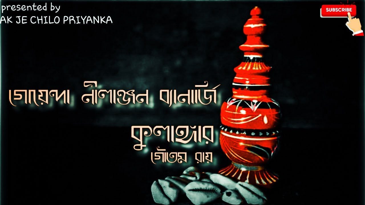 Bengali audio story- Goyenda Nilanjan Banerji- Kulangaar- Part 4 of 4