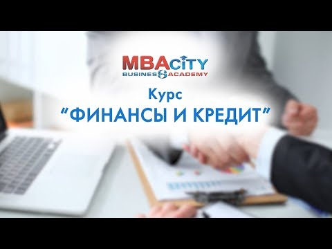 академия финансов кредит