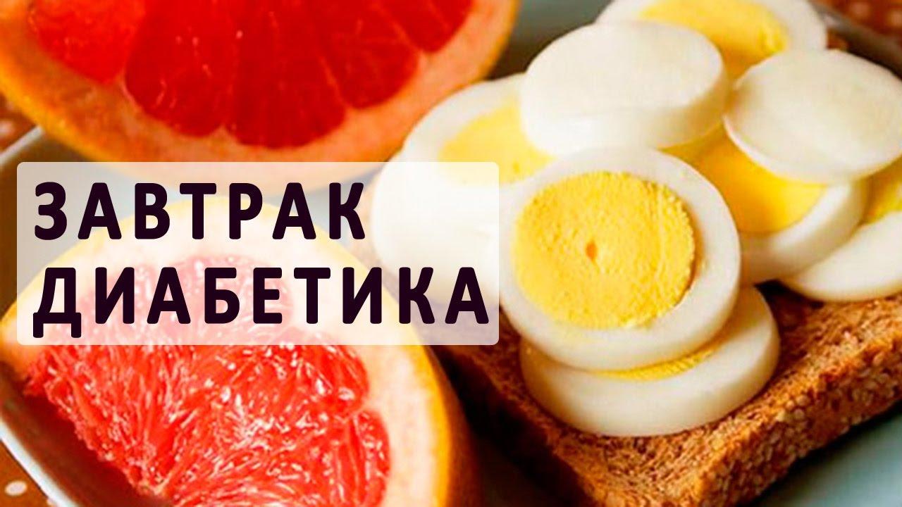 Что есть на завтрак при диабете 2