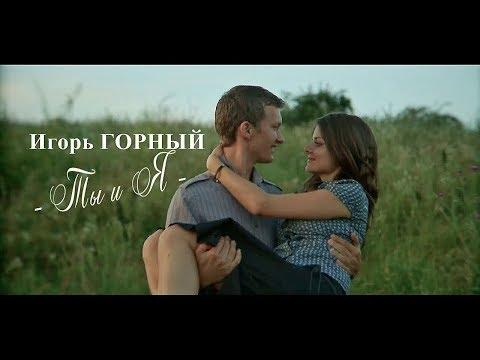 Премьера для влюблённых! Игорь Горный  - Ты и Я -  NEW 2018