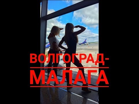 Перелет Волгоград-Малага