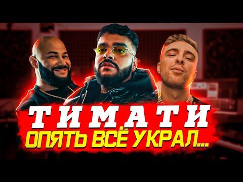 ТИМАТИ ОПЯТЬ ВСЕ УКРАЛ...    Тимати vs Егор Крид - Звездопад