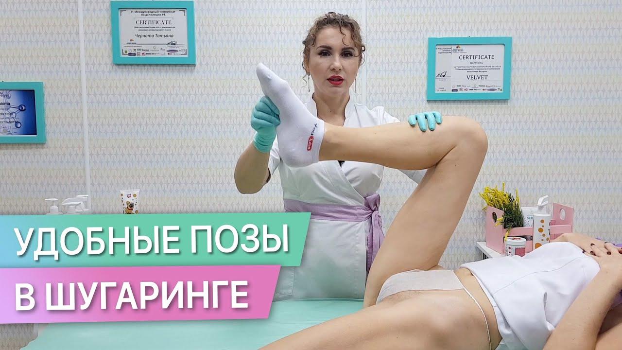 Удобные позы при работе с бикини. Как правильно расположить клиента на кушетке.