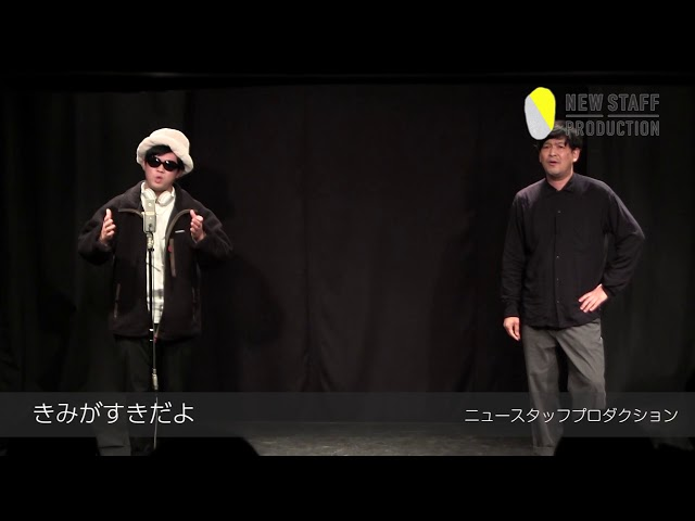 【LIVE NSP】きみがすきだよ(2021年1月公演)
