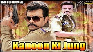 New Action Hindi Dubbed Movie - Kanoon Ki Jung -  Saikumar, Ananth Nag - Full HD Movie