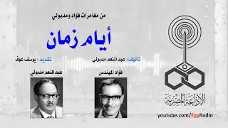 ساعة لقلبك   أيام زمان   عبد المنعم مدبولي - فؤاد المهندس