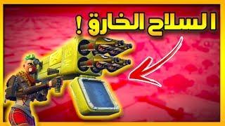 Fortnite ll سلاح فورت نايت الجديد الخارق😡 ! اللعبة ذكية جدا