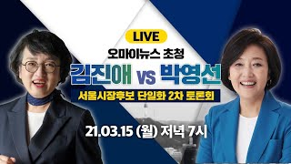김진애 - 박영선 서울시장 후보 단일화 2차 토론회 L…