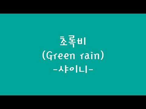 샤이니(SHINee) - 「초록비 Green rain」여왕의교실OST [LYRICS]
