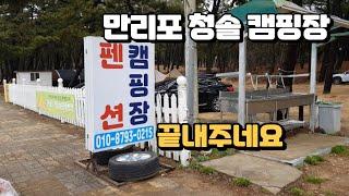 만리포 청솔 캠핑장