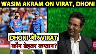 #SalaamCricket2018: Wasim Akram On Dhoni's Captaincy Vs Virat's Leadership
