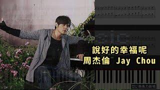 周杰倫 Jay Chou - 說好的幸福呢 (鋼琴教學) Synthesia 琴譜