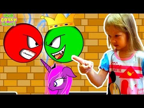 Красный Шар против Зеленого Короля Red Ball vs Green King #1 - Май Литл Пони #3 КАКАЯ ИГРА ЛУЧШЕ?