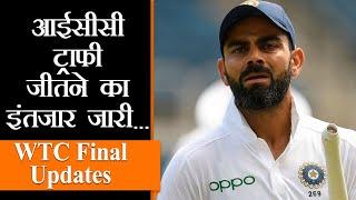 WTC Final Updates । टीम इंडिया को हराकर टेस्ट की वर्ल्ड चैम्पियन बनी न्यूजीलैंड । IND vs NZ WTC2021