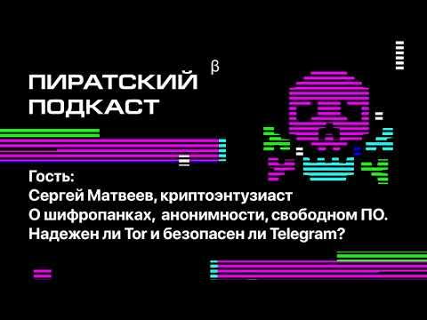 «Кто такие шифропанки? Безопасен ли Telegrtam?» — Пиратский подкаст #3