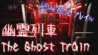 The Ghost Train   幽霊列車【初見プレー】