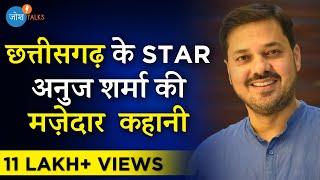 Anuj Ramanuj Sharma | कैसे पहचानें अपने अंदर के TALENT को? | Discover Your Talent | Hindi Motivation