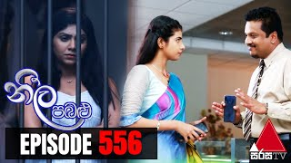 Neela Pabalu - Episode 556 | 19th August 2020 | Sirasa TV Thumbnail