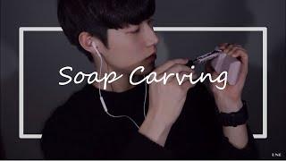 "【ENG SUB】Korean ASMR | ""비누 깎는 남자친구"" | Soap Carving | Boyfriend RP"