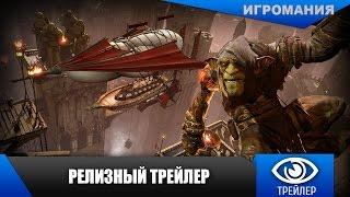 Styx: Master of Shadows - Релизный трейлер