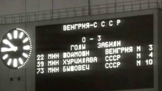 Москва  Стадион Лужники  11 05 1968  Футбольный матч СССР   Венгрия голы