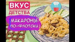 Макароны По - Флоткски | Вкусный и Быстрый Рецепт Приготовления