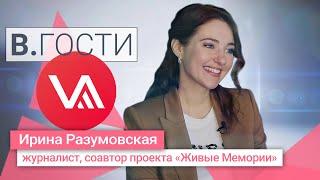 «В.Гости» Ирина Разумовская