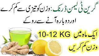 Lemon and Green tea Weight loss Drink | Weight loss Drink Remedy