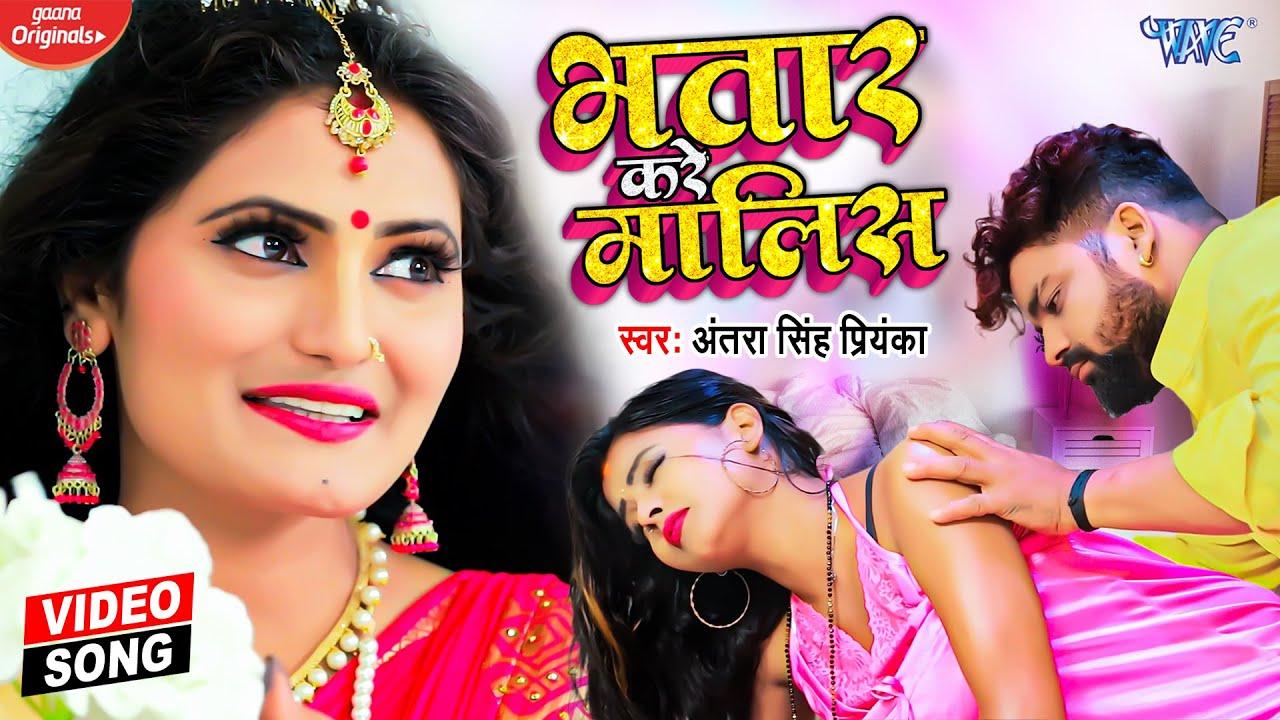 #VIDEO | भतार करे मालिस | #अंतरा सिंह प्रियंका का आग लगा देने वाला भोजपुरी गाना | HIT BHOJPURI SONG