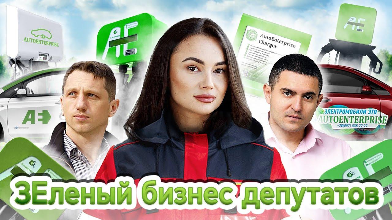 Мустафаева, ZPsanek Куницкий - ЗЕлёный бизнес харьковских депутатов - YouTube