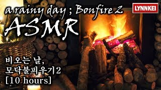 비오는날 모닥불 피우기2 ASMR 10 Hours | White Noise | Studying | Relaxation | Nature Sounds | asmr Lynnkei 린케이
