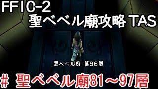 【TAS】FF10-2 WIP【part17】