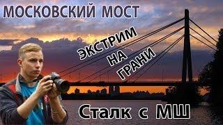 Сталк с МШ. Экстрим на Грани. Киев. Московский Мост.