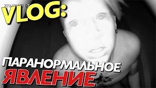 VLOG: (18+) ПАРАНОРМАЛЬНОЕ ЯВЛЕНИЕ / Андрей Мартыненко