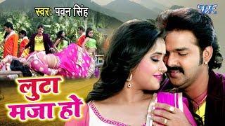 Pawan Singh और Kajal Raghwani का यह वीडियो सांग आर्केस्टा में तहलका मचा दिया - आजतक का सबसे हिट गाना