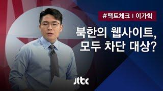[팩트체크] 북한 사이트, 무조건 차단 대상?