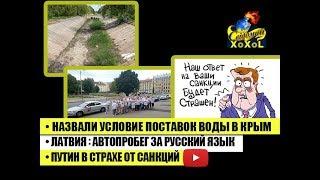 Назвали условие поставок воды в Крым •Латвия автопробег за русский язык • Путин в страхе от санкций