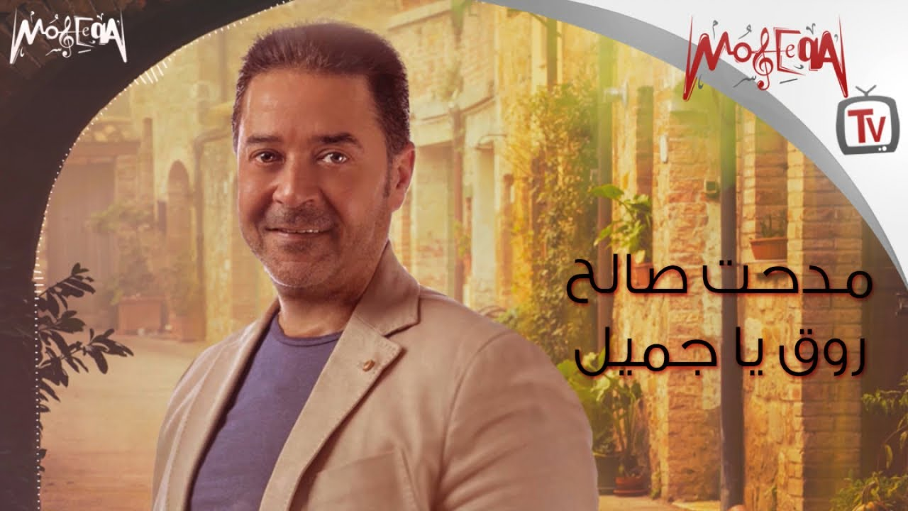 Medhat Saleh - مدحت صالح - روق يا جميل