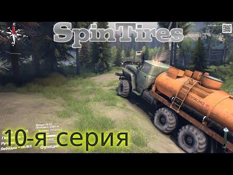Spintires 2014 - 10-я серия (С чистого листа:Холм)