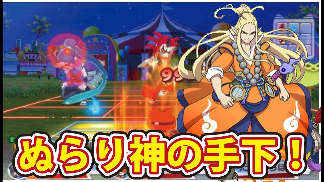 妖怪ウォッチ3 裏ワザ級オリジナルチーム ぬらり神の手下 Sukiyaki
