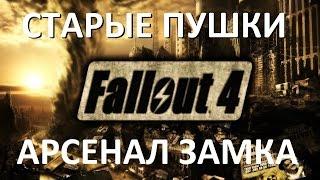 Fallout 4 [PC] Старые Пушки(Прохождение Fallout 4. Арсенал замка. Короткая версия. Быстрое прохождение задания