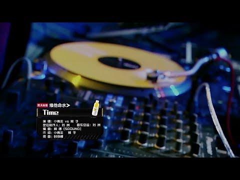 中國有嘻哈 小青龍 & 輝子 《Time》 完整版 (附歌詞字幕)