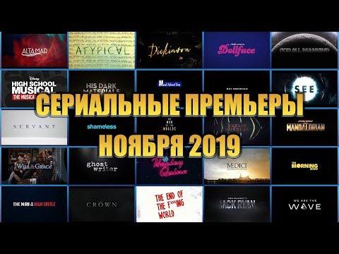 СЕРИАЛЬНЫЕ ПРЕМЬЕРЫ НОЯБРЯ 2019