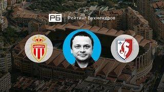 Прогноз Ильи Казакова: «Монако» — «Лилль»