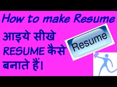 How to make Resume in hindi Resume Resume kaese banae hindi