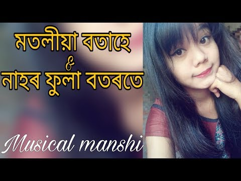 Motoliya botahe & Nahor Fula Botorote Song
