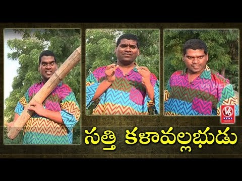 Bithiri Sathi Express Emotions | Scientists Discovered 27 Different Emotions | Teenmaar News